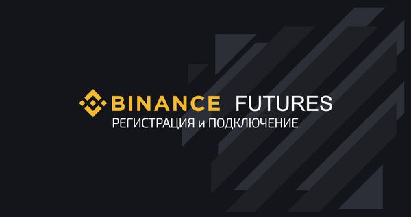 Регистрация на Binance Futures